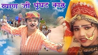 Bayan ji gughd kade - Super Hit Songs 2016 Rajasthani