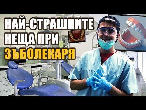 Топ 10 най-големи мъчения в зъболекарския кабинет