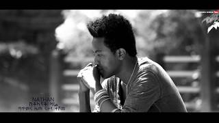 Nathan - Ke Tilant Zare ከትላንተ ዛሬ (Amharic)