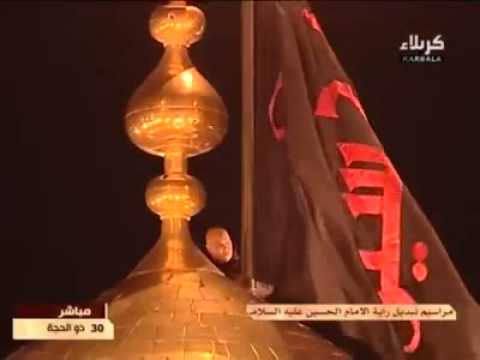 Changing Flag of Roza of Imam Hussain a.s Karbala before Moharram...