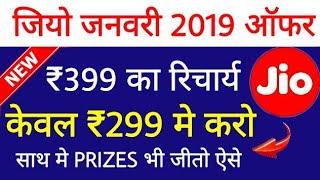 Reliance Jio 20 January 2019 Offer - ₹399 का रिचार्य ₹299 मे करो | Jio Recharge Trick And Win Prizes