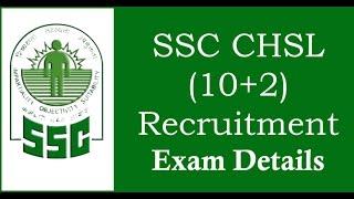SSC CHSL 2016 (LDC DEO) Recruitment Notification, Exam Date   Details