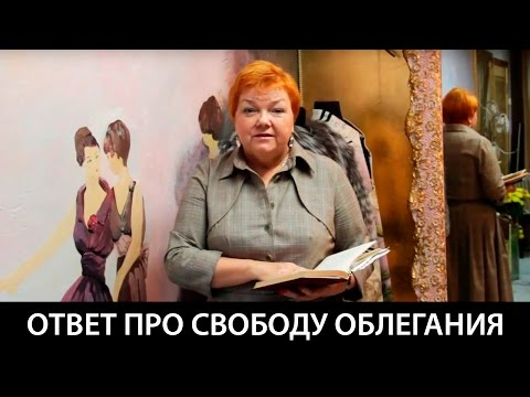 Модные практики с Паукште Ириной Михайловной. Отвечаем на вопрос о свободе облегания.