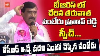 Vanteru Pratap Reddy Speech After Joins TRS Party | CM KCR | KTR | Gajwel Politics