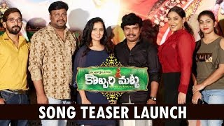 Kobbari Matta Movie Teaser Launch | | Sampoornesh Babu || Kamran || Sai Rajesh