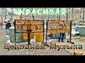 Уличные музыканты Церковная музыка красивая музыка mp3
