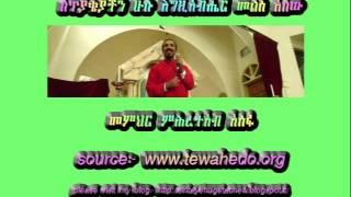 Sibket By M/ meherteab assefa