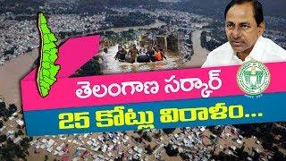 కేరళ  వరదలకు తెలంగాణ 25 కోట్లు | Telangana Govt Donates 25 Crores to Flood-Hit Kerala | NTV
