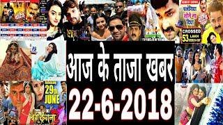 Aaj ki Taja News (22/6/18) - Pawan Singh Movie - Akshara, Khesari - Nirahua - Chintu - Ravi