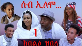 New Eritrean Comedy 2020, ሰብ ኢለሞ Part 1, SEB ILOMO - BY MEMHR TEAME AREFAINE