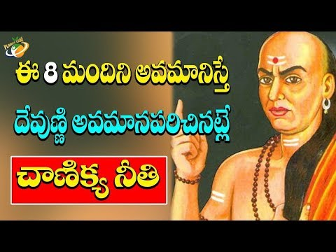 Chanakya Neeti : These 8 People You Shouldn't Insult In Your Life | With CC | Planet Leaf