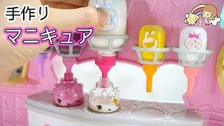 マニキュア が作れるおもちゃ☆ナムナムズの ネイル ポリッシュメーカー【 こうじょうちょー  】diy 海外おもちゃ