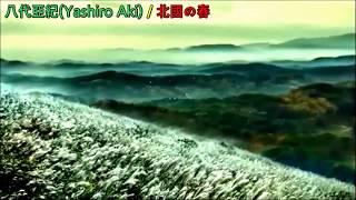 八代亜紀 Aki Yashiro 北国の春