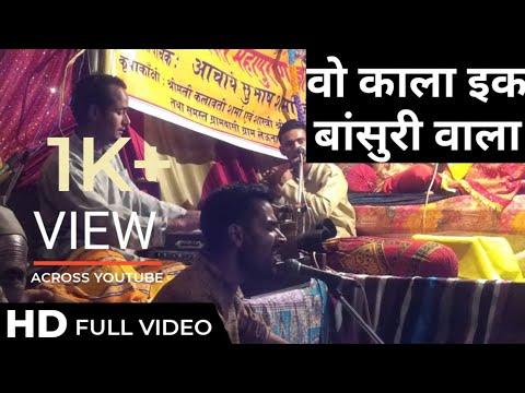 wo kala ek bansuri wala by Vijay Prakash Sharma