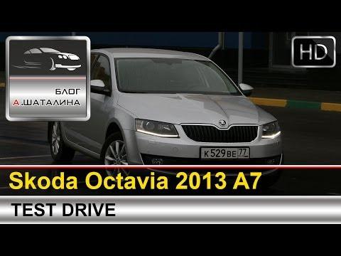 Тест-драйв Skoda Octavia 2013 A7