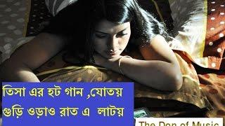 Tisha hot Song |তিসা এর হট গান ,যোতয় গুড়ি ওড়াও রাত এ  লাটয় তো আমার হাতে||-2016|Tisha new item song