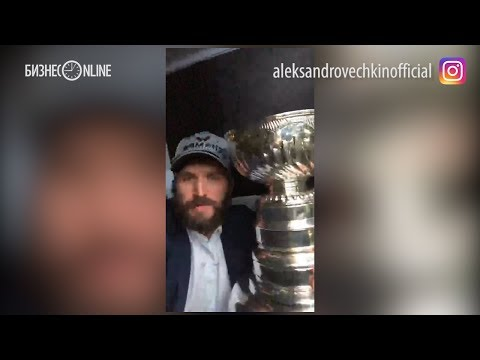 Овечкин целует Кубок Стэнли: «We *** did it!!!»