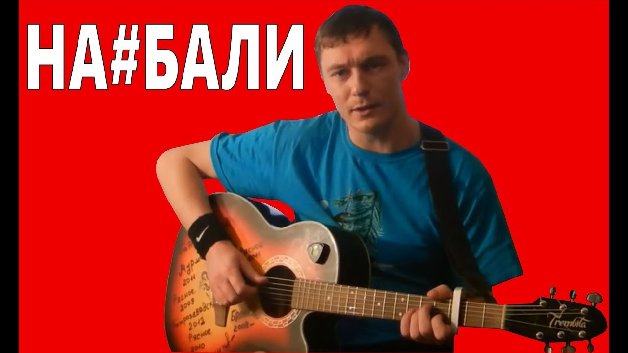 Человек из кемерово аквариум / б. Г / как играть на гитаре.