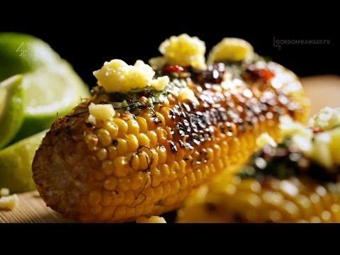 Рецепт от Гордона Рамзи - Жареная кукуруза с чили маслом