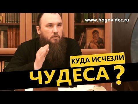 Куда исчезли чудеса? Священник Максим Каскун