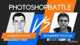 "Photoshop Battle №6 — РОКЕТБАНК VS БКС Брокер. Сайт ""Московская Биржа"""