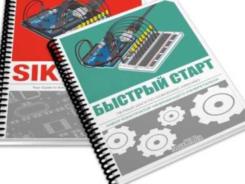 Книга для начинающих изобретателей скачать бесплатно