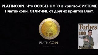 PLATINCOIN. Что ОСОБЕННОГО в крипто-СИСТЕМЕ Платинкоин. ОТЛИЧИЕ от других криптовалют