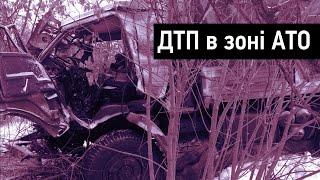 ДТП в зоні АТО: 13 загиблих