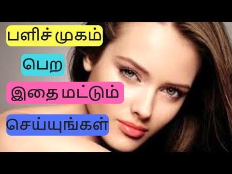 How to get Bright Face Naturally at Home   Glowing Skin Whitening   Beauty tips in Tamil