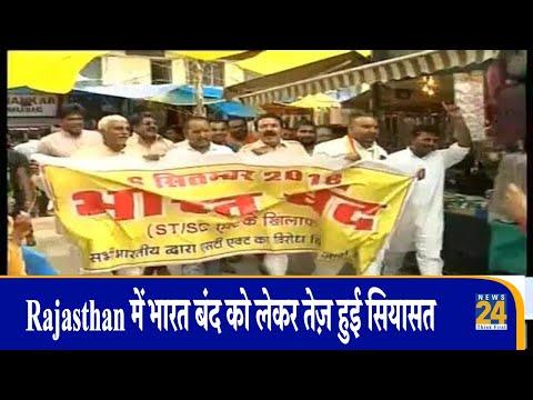 Rajasthan में भारत बंद को लेकर तेज़ हुई सियासत | News24