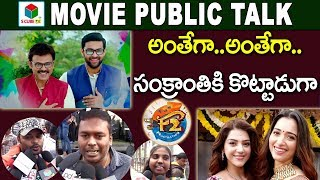 F2 Fun and Frustration Public Response | F2 Movie Public Talk | F2 Movie Review & Rating | S Cube TV