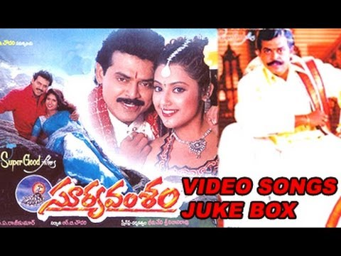 Suryavamsham Video Songs Juke Box || Venkatesh || Meena video