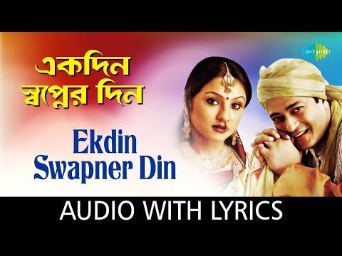 Ekdin Swapner Din with Lyrics | Hathat Bristi | Nachiketa Chakraborty | Shikha Basu | HD Songs