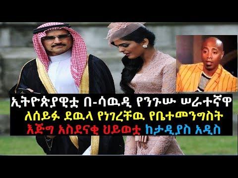 Ethiopia: ኢትዮጵያዊቷ በ-ሳዉዲ የንጉሡ ሠራተኛ ለሰይፉ የነገረቸዉ የቤተመንግስት አስደናቂ ህይወቷ ከታዲያስ አዲስ