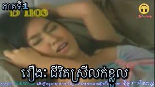 Rerng Jiv Vit Srey Louk Kloun Part 1 Thai Funny movie speak khmer
