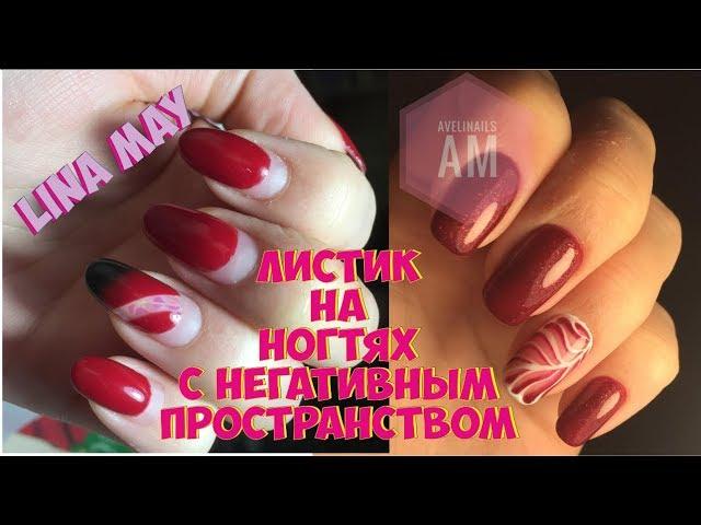 ♥Листик на ногтях  с негативным  пространством♥ Аппаратный маникюр♥Сама себе♥