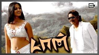 Don Tamil Movie - Azhagiya Poo Video Song | Nagarjuna, Anushka Shetty, Raghava Lawrence