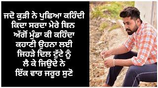 ਕਿੱਦਾ ਸਰਦਾ ਮੇਰੇ ਬਿਨ | ਆਖਰੀ ਗੱਲਾਂ  | Dhaliwal vicky | Rattowal | New Punjabi Video 2018 | Full Video