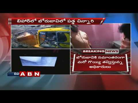 3 Year Old Girl falls in Borewell In Bihar | Rescue Operations Underway | ABN Telugu