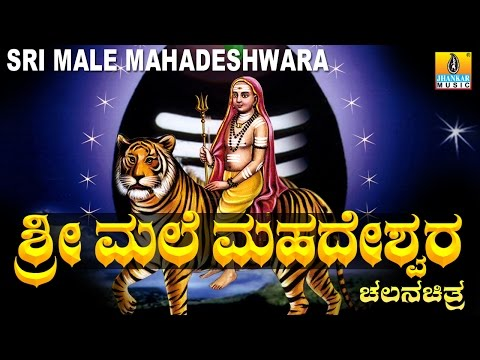 Sri Male Mahadeshwara Kannada Devotional Movie - Full Length