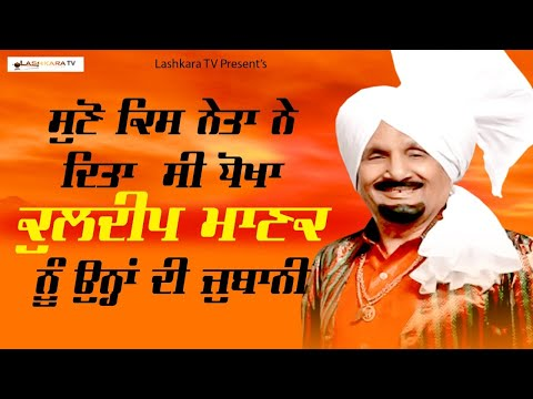 Insight - Late Kuldeep Manak Ji Interview with Shami Jhajj