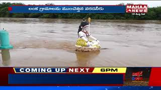 Godavari Floods | Heavy Flood Water in Rajahmundry | 2nd Level High Alert Continues