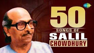 50 Songs Of Salil Chowdhury | সলিল চৌধুরী র ৫০ গান | HD Songs | One Stop Jukebox