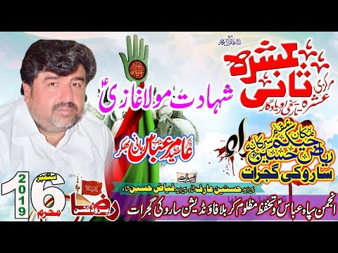 Ashra Sani Syed Amir Abbas Rubani |16 Muharran 2019 | Saroki Gujrat| Raza Production|