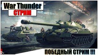 🔴War Thunder - ПОБЕДНЫЙ СТРИМ   Паша Фриман