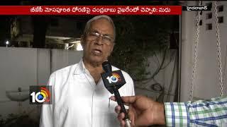 ప్రజల్ని తప్పుదోవపట్టిస్తున్న చంద్రబాబు….| CPM Madhu | CM Chandrababu | Hyderabad | TS