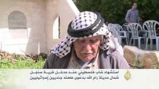 استشهاد شاب فلسطيني عند مدخل قرية سنجل