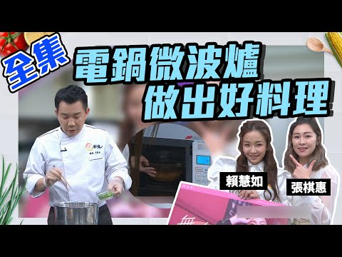 台綜-型男大主廚-20200504 期待已久的電鍋家常料理來囉!還有微波爐出好菜的系列!簡單到大吃一驚啊~別說下班沒時間料理了!!