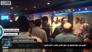 مصر العربية   البودي جارد يمنع الجمهور من دخول العرض الخاص لـ