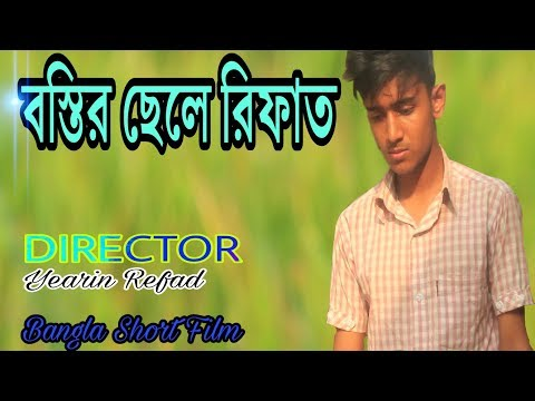 bangla short film 2018   একটা অন্যরকম বাংলা short film বস্তির ছেলে   The life story of slum boy
